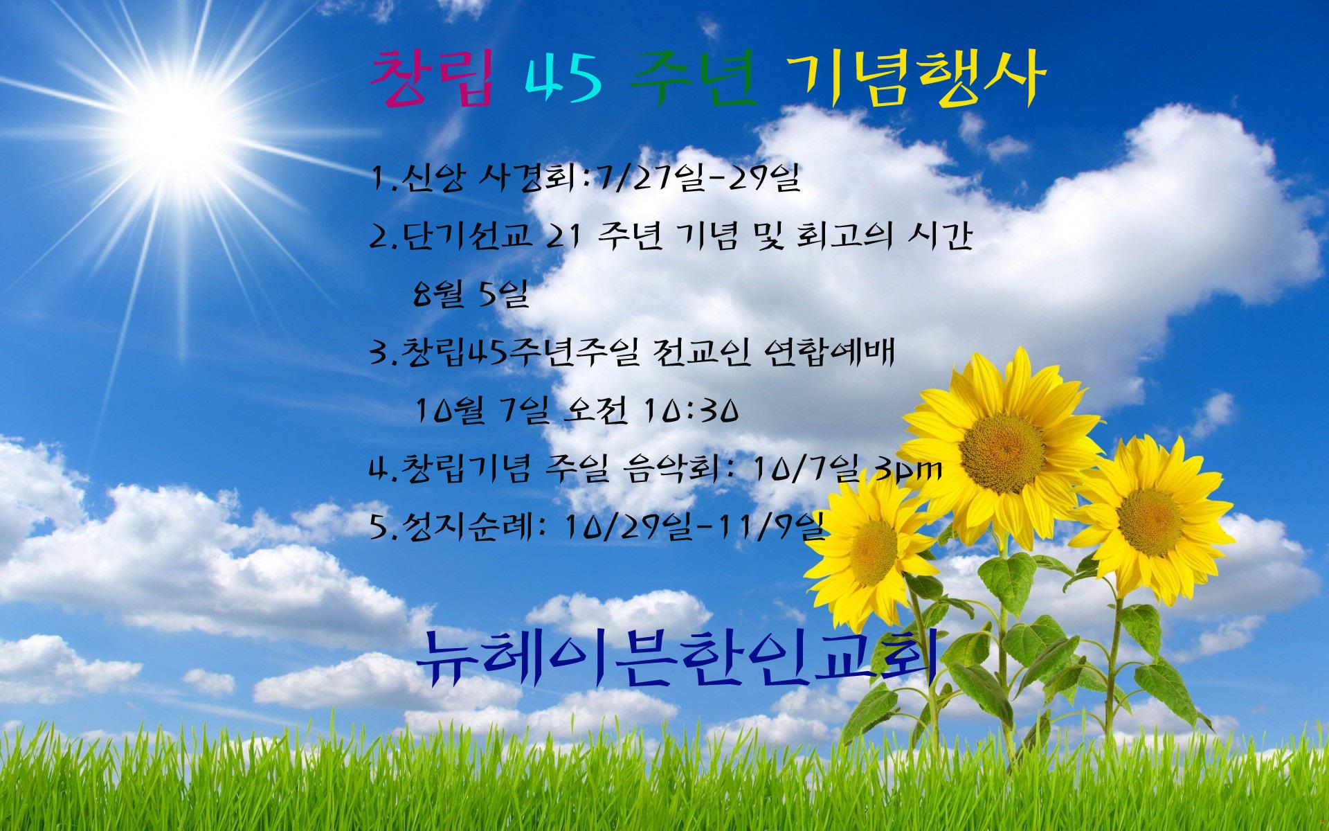 sunflower-wallpapers-wide-For-Desktop-Wallpaper.jpg