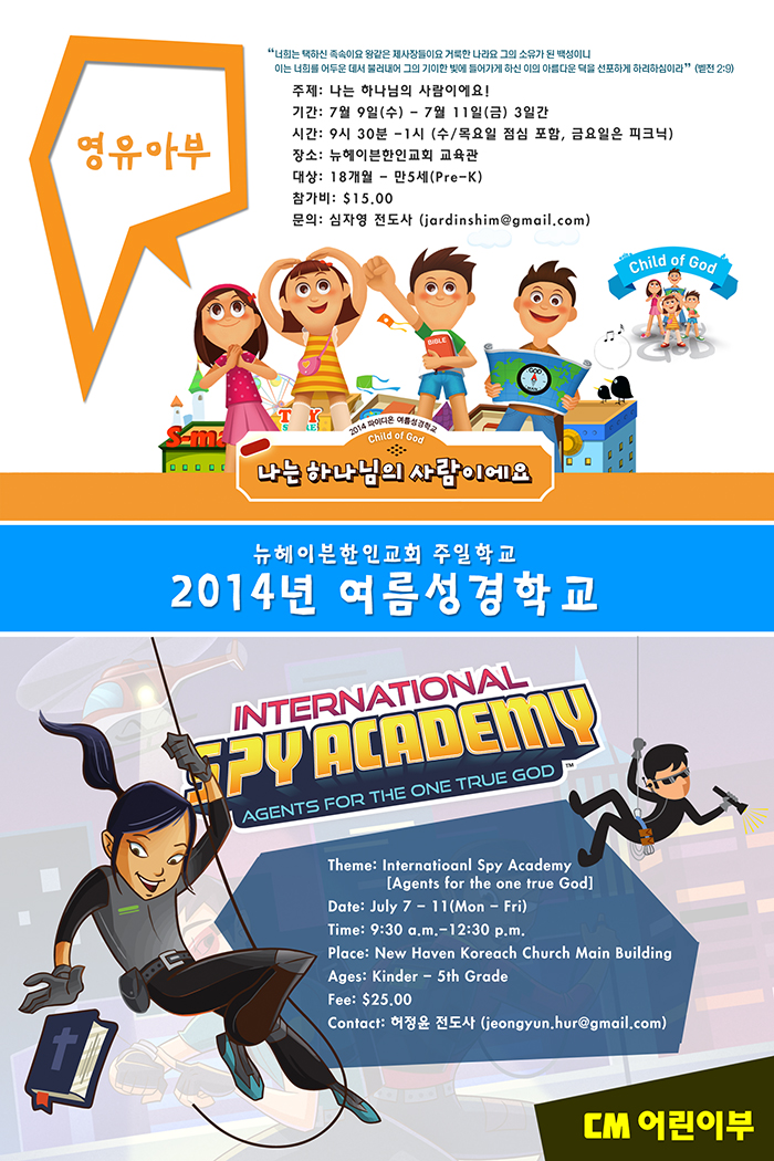 2014 VBS poster_s.jpg