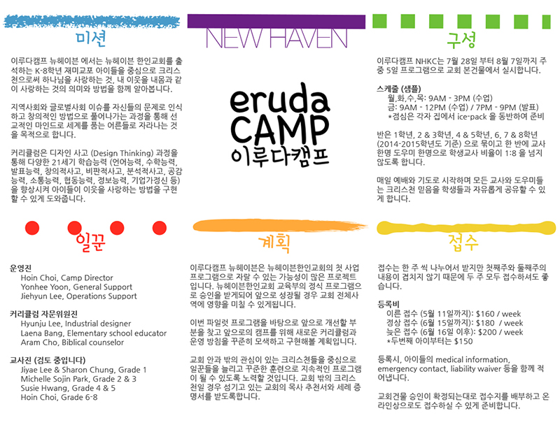 Eruda Camp New Haven Onepager Korean.jpg